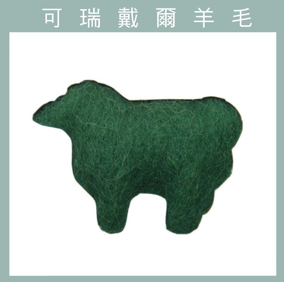 紐西蘭ASHFORD-可瑞戴爾羊毛[10克]C19奇異果綠