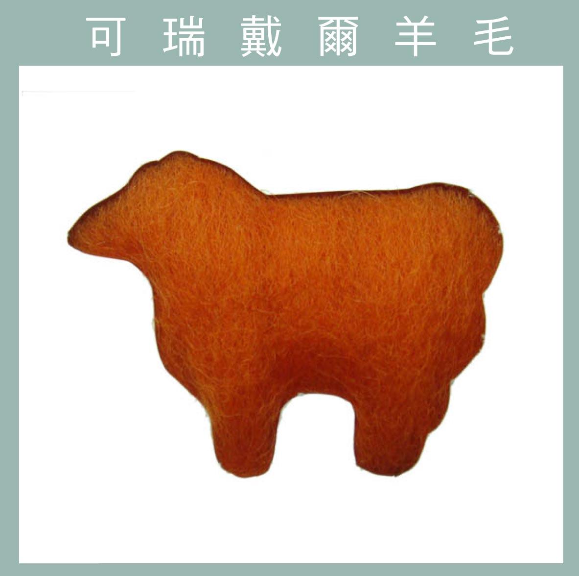 紐西蘭ASHFORD-可瑞戴爾羊毛[100克]C25橘紅色