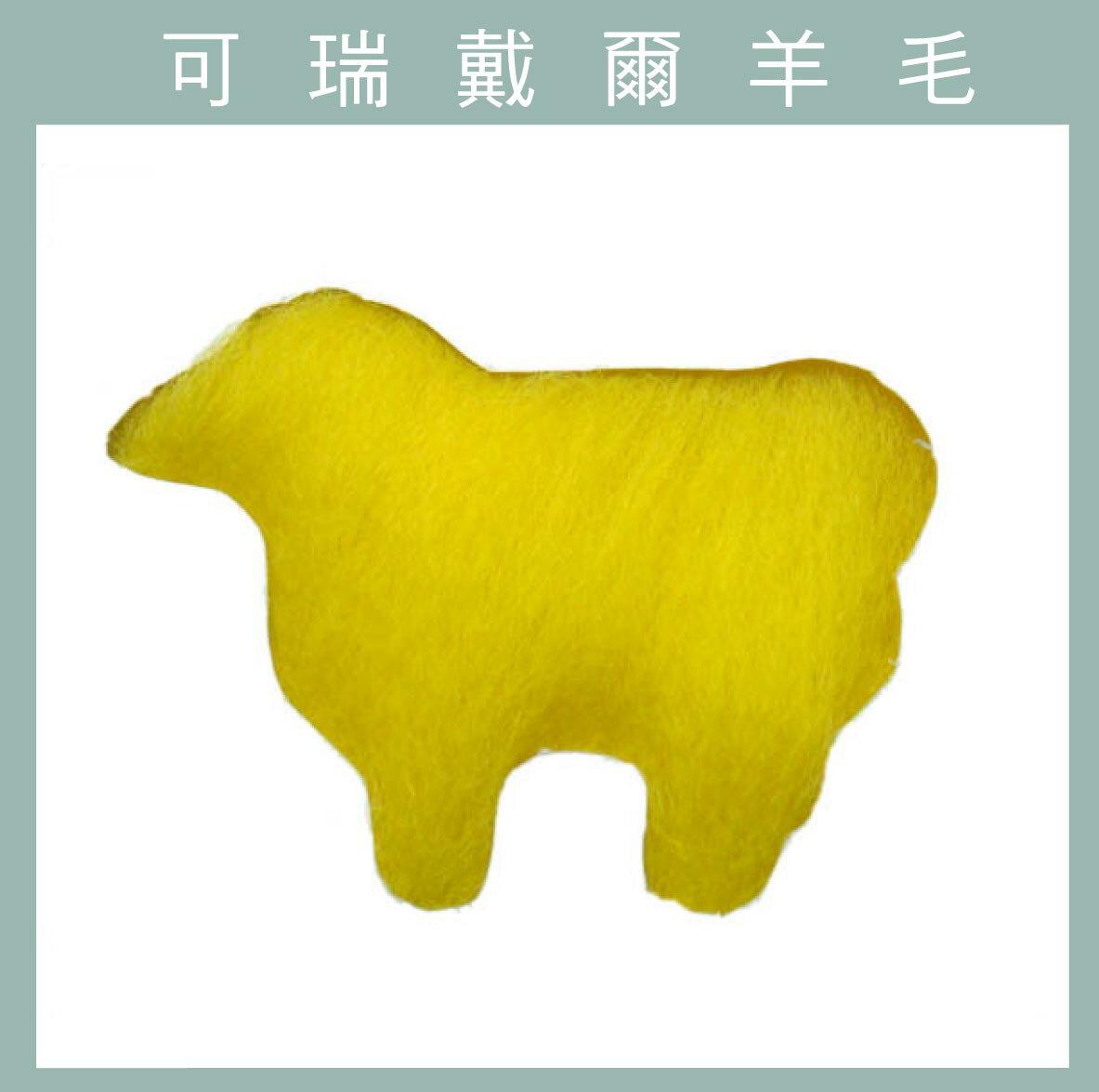 紐西蘭ASHFORD-可瑞戴爾羊毛[10克]C26鮮黃色