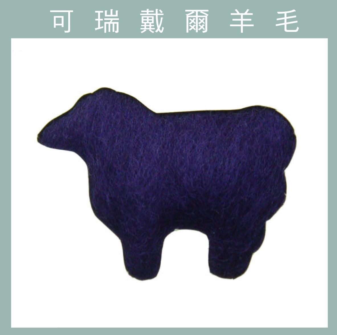 紐西蘭ASHFORD-可瑞戴爾羊毛[10克]C27深紫色