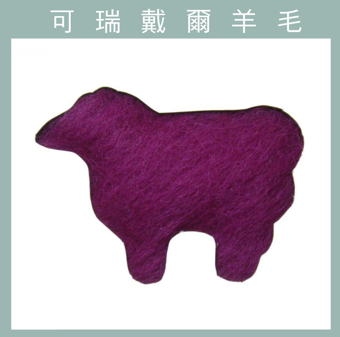 紐西蘭ASHFORD-可瑞戴爾羊毛[10克]C28紫紅色