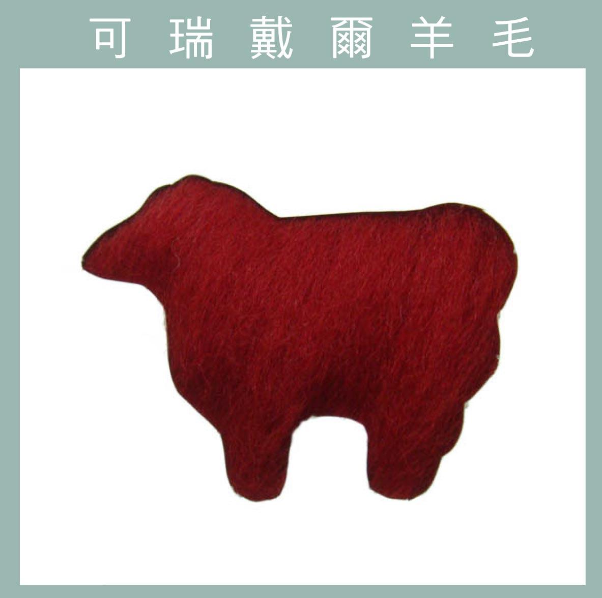 紐西蘭ASHFORD-可瑞戴爾羊毛[10克]C32深紅色