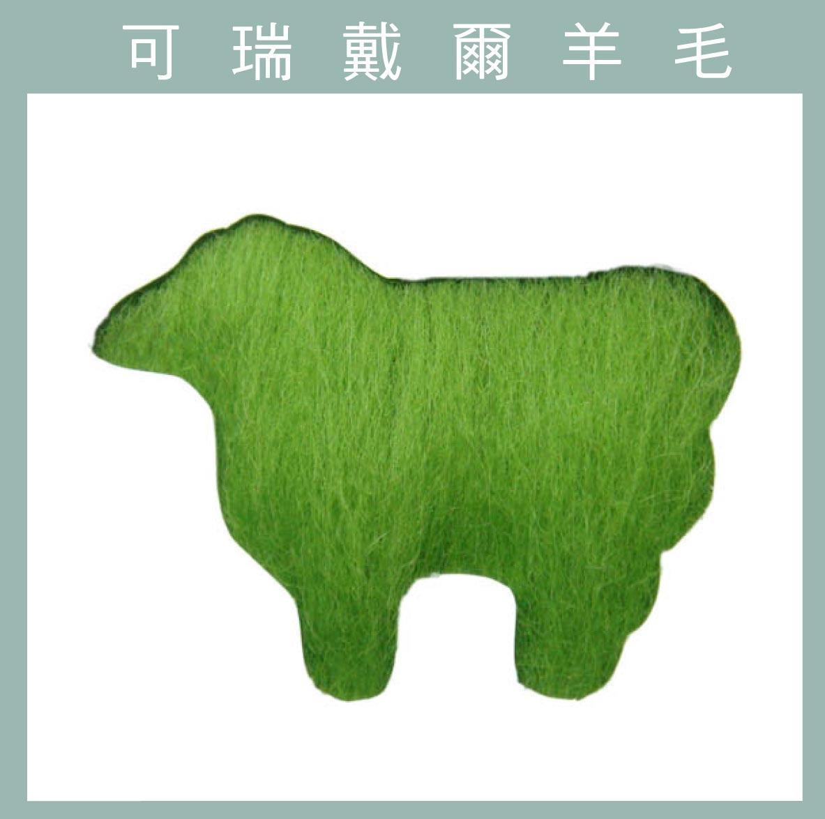 紐西蘭ASHFORD-可瑞戴爾羊毛[10克]C36草綠色