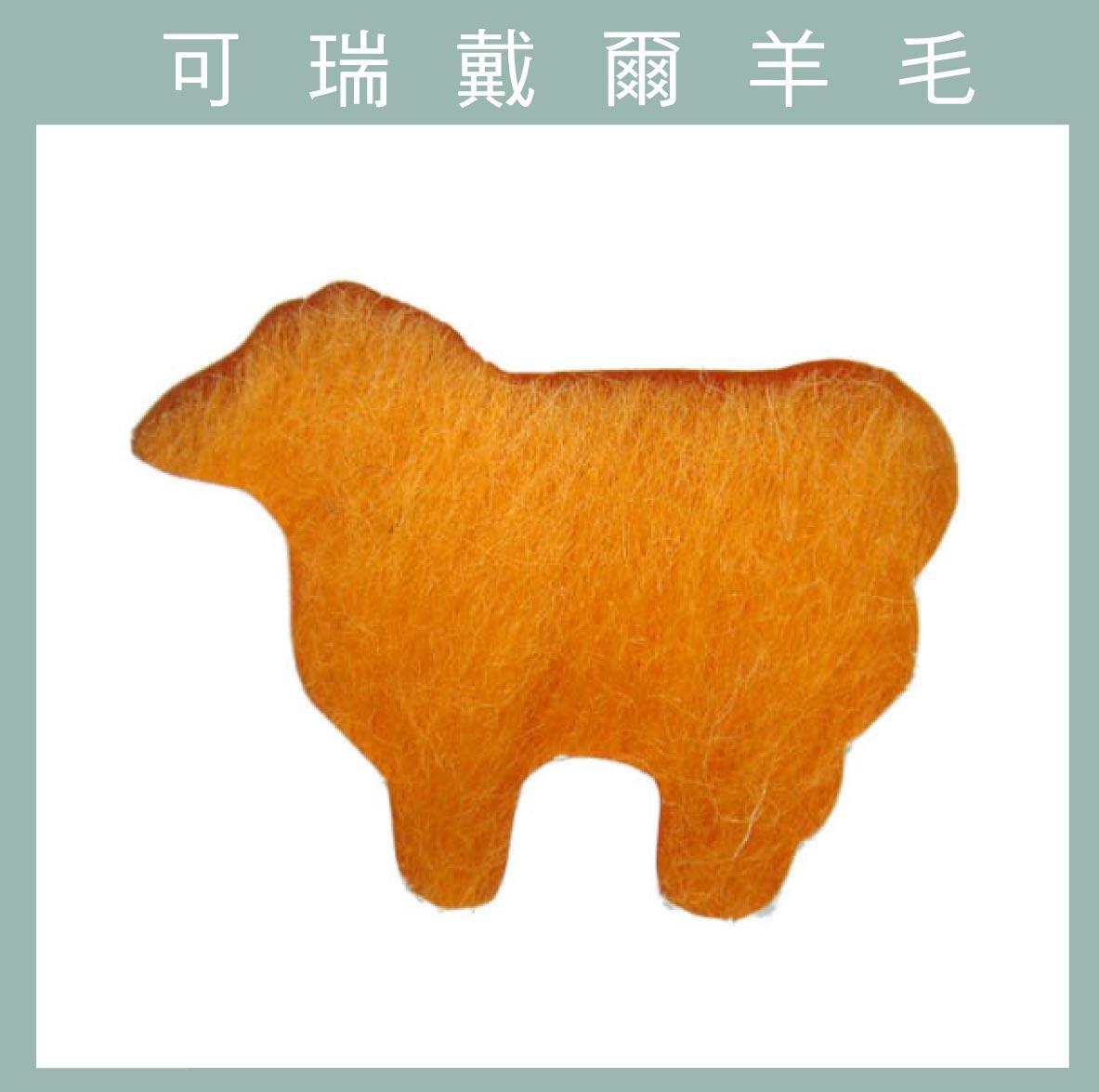 紐西蘭ASHFORD-可瑞戴爾羊毛[10克]C38橘子色