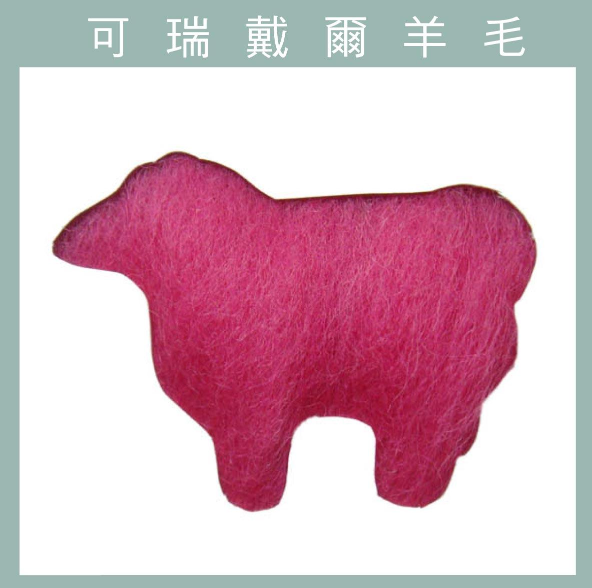 紐西蘭ASHFORD-可瑞戴爾羊毛[10克]C40三色堇