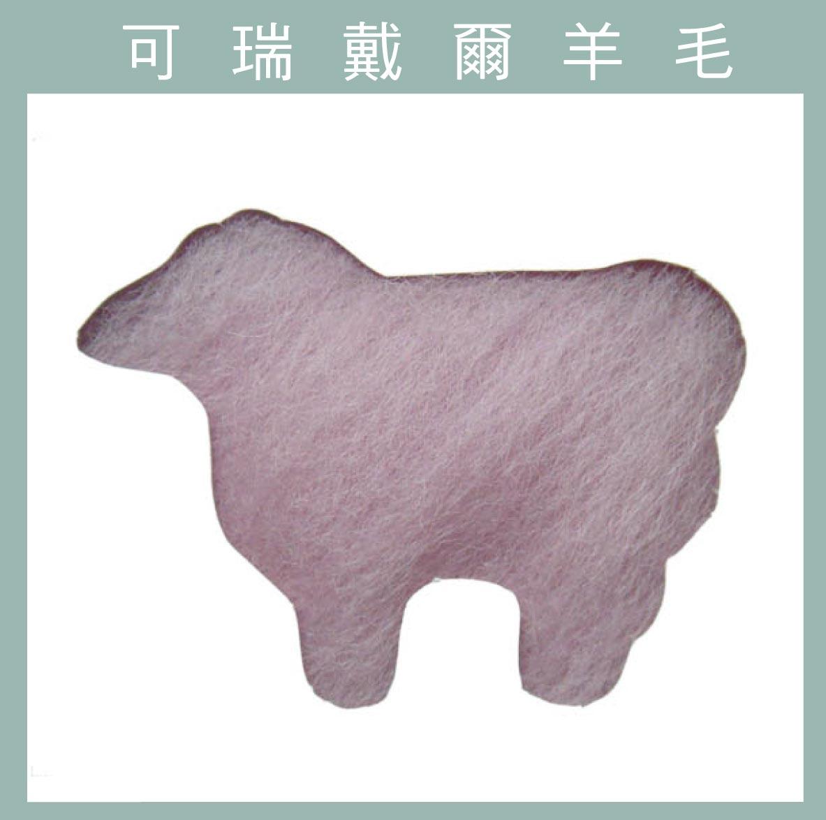 紐西蘭ASHFORD-可瑞戴爾羊毛[10克]C46草莓慕斯