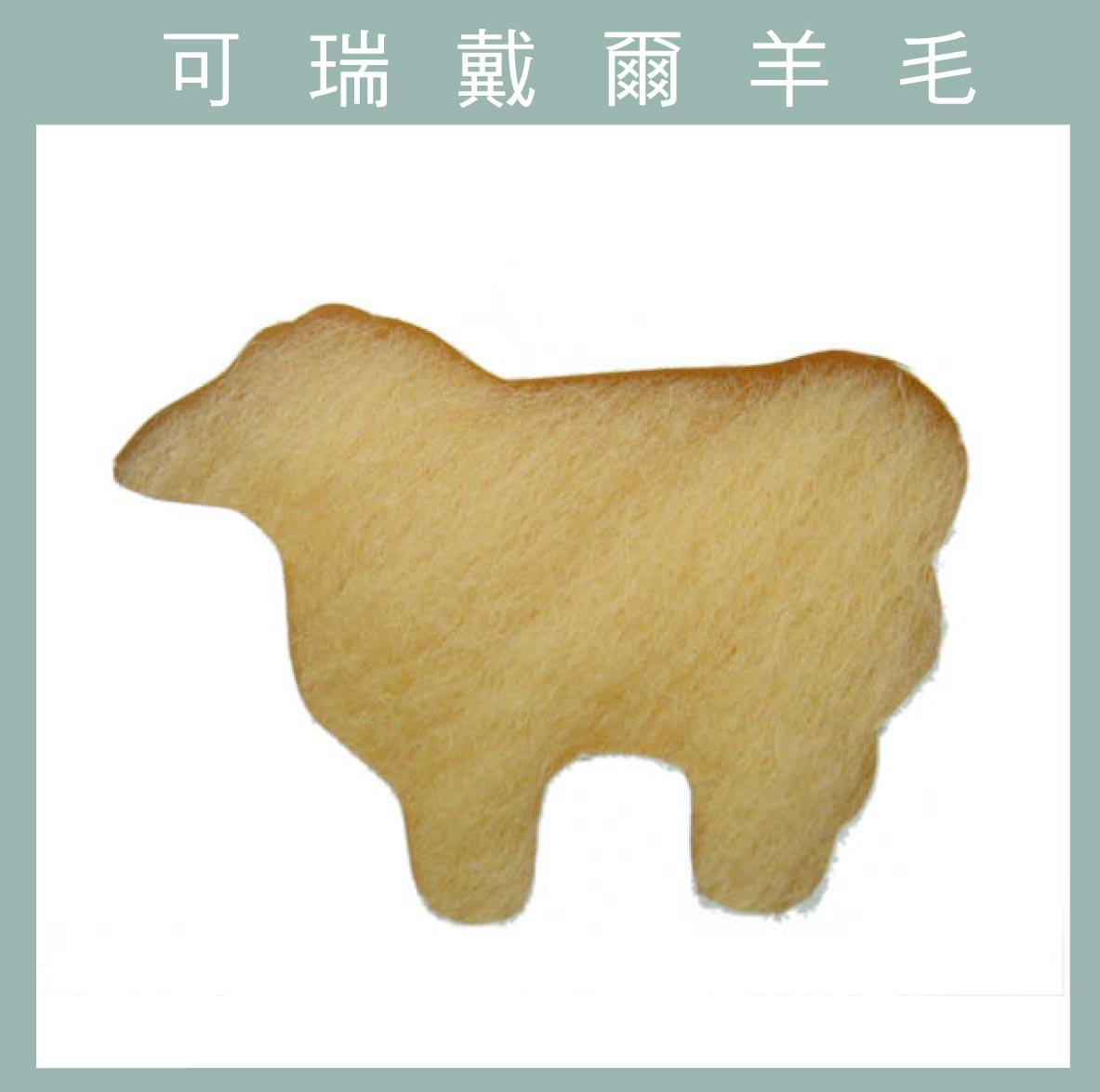 紐西蘭ASHFORD-可瑞戴爾羊毛[10克]C48蜜糖色