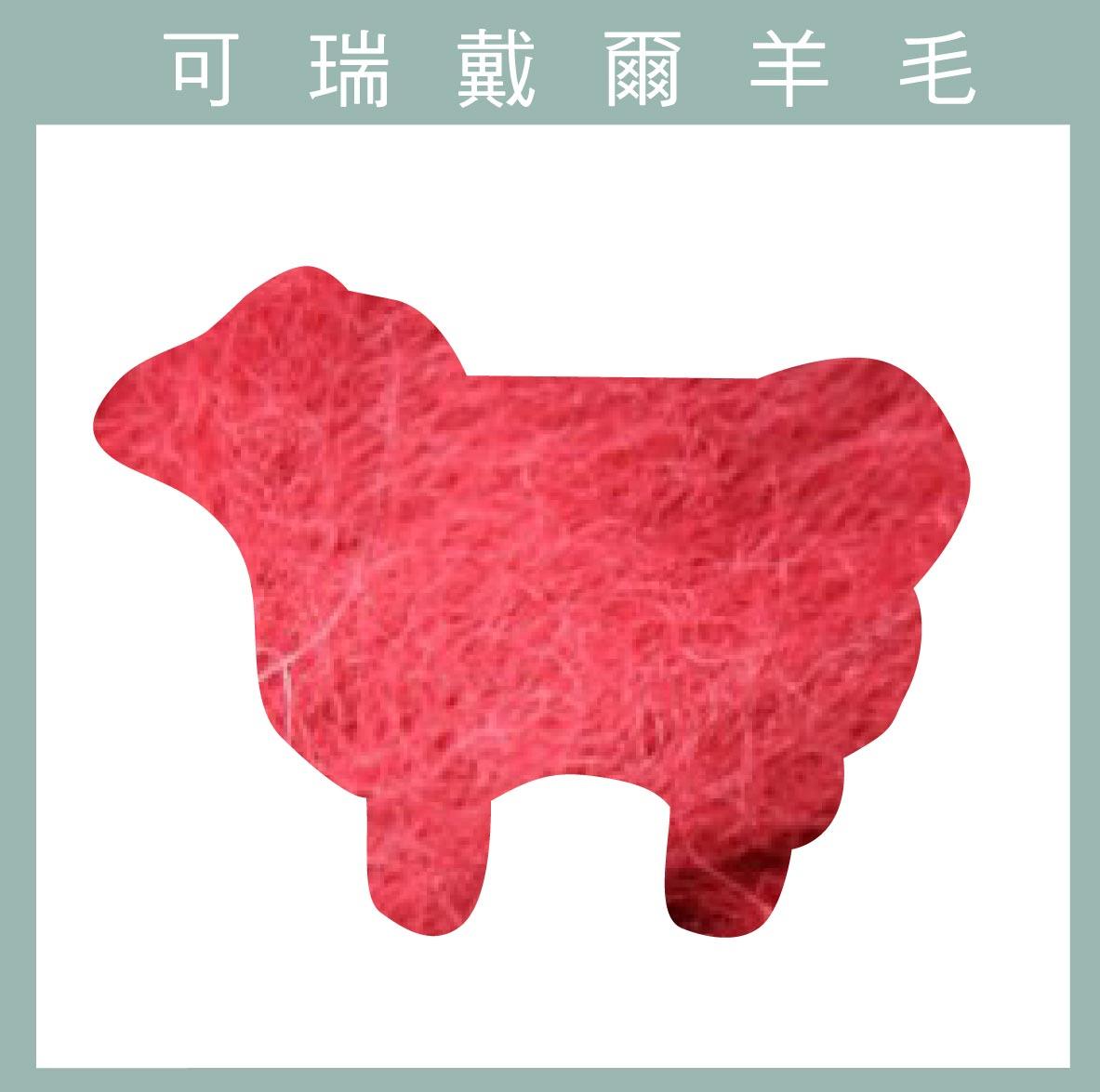紐西蘭ASHFORD-可瑞戴爾羊毛[10克]C49草莓紅