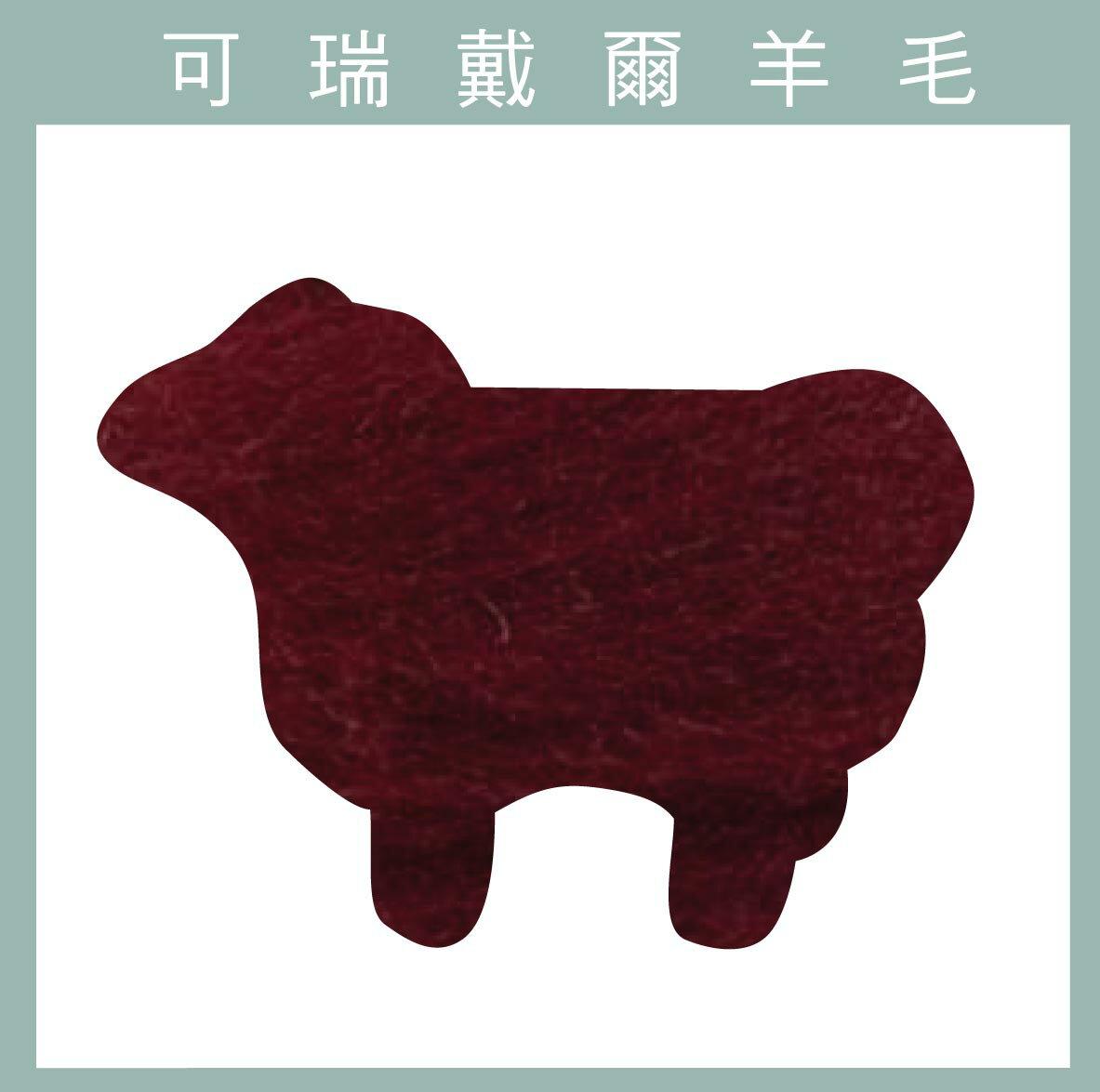 紐西蘭ASHFORD-可瑞戴爾羊毛[10克]C55紫晶色