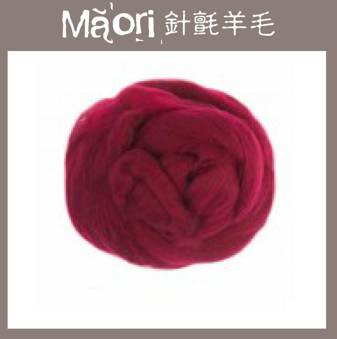 義大利托斯卡尼-Maori針氈羊毛DMR215綜合莓