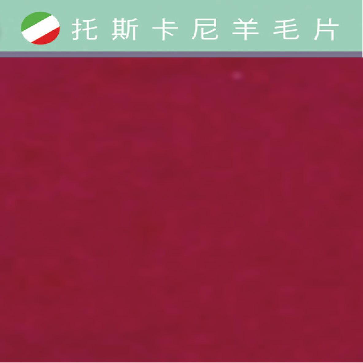 托斯卡尼-羊毛片DP212木莓