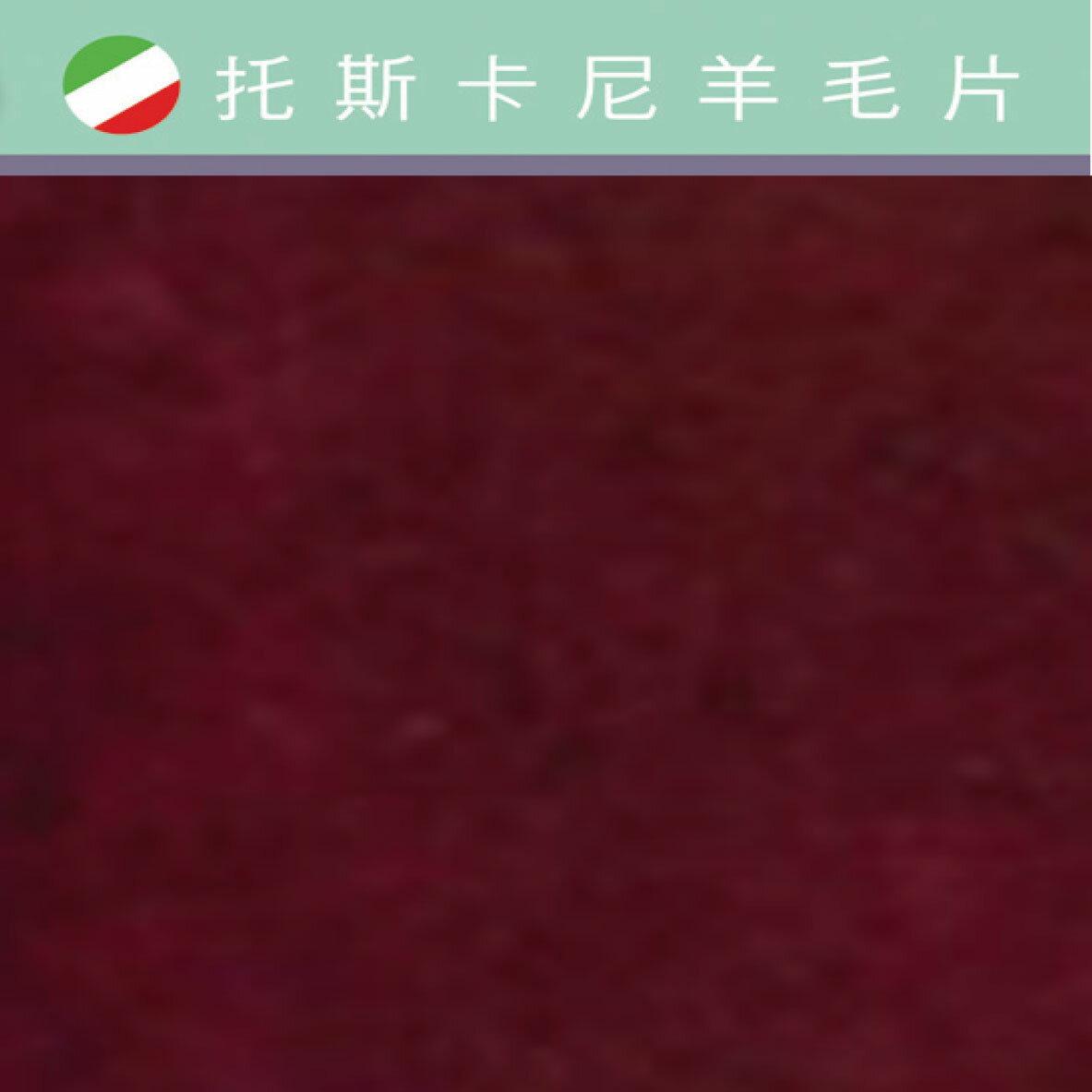 托斯卡尼-羊毛片DP215綜合莓