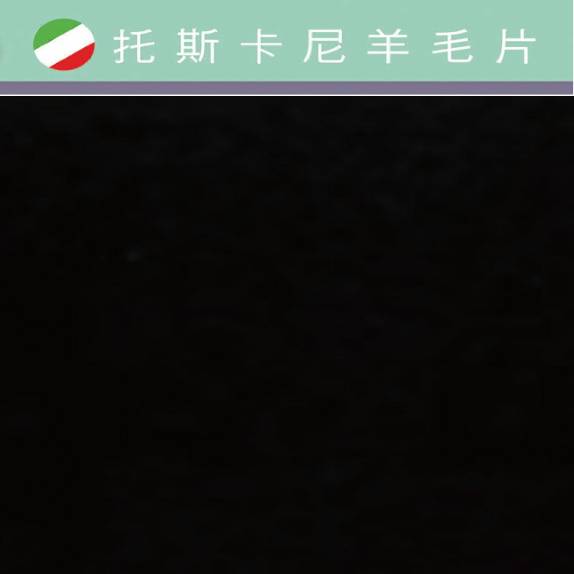 托斯卡尼-羊毛片DP315黑暗