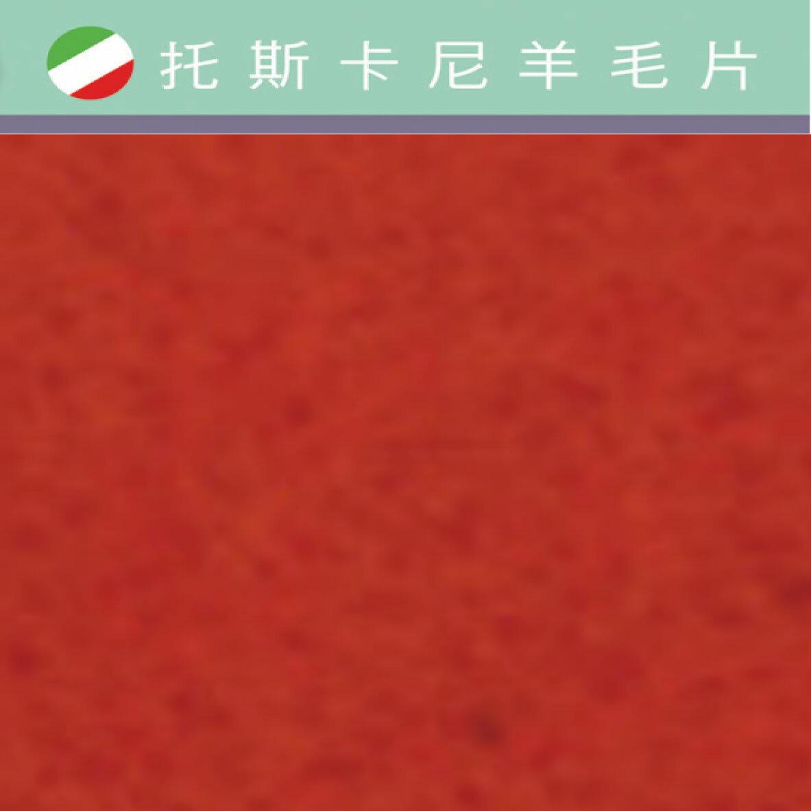 托斯卡尼-羊毛片DP211橙