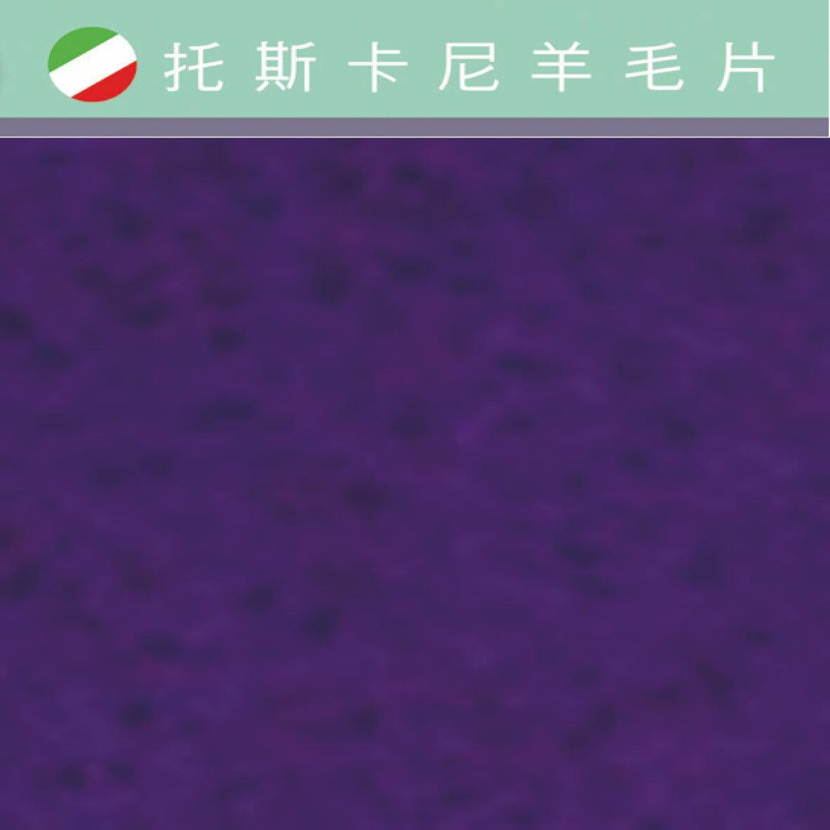 托斯卡尼-羊毛片DP410孔雀藍