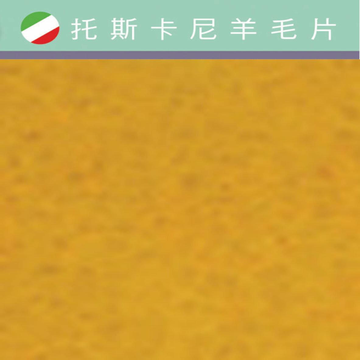 托斯卡尼-羊毛片DP501蛋黃