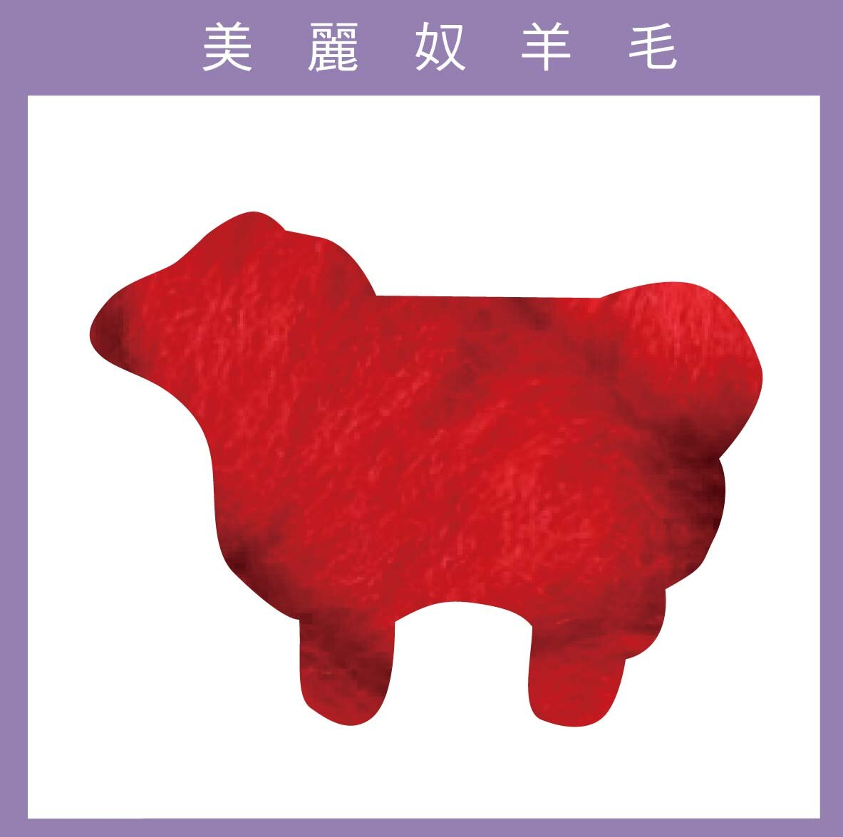 紐西蘭ASHFORD-美麗奴羊毛 M01深紅色