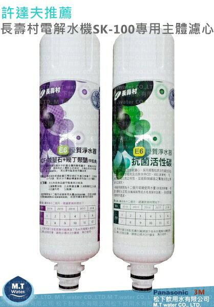 長壽村電解水機SK-100專用主體濾心/購買前如有疑問,歡迎來電洽詢(05)2911373
