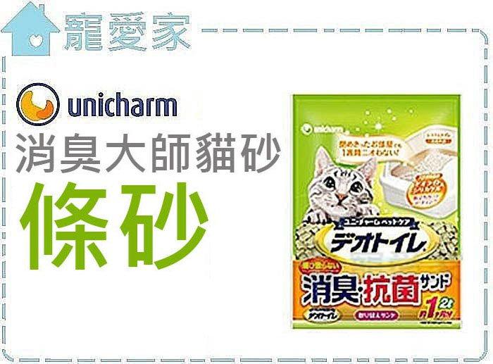 ☆寵愛家☆可超取☆日本Unicharm消臭抗菌貓砂2L-條砂.