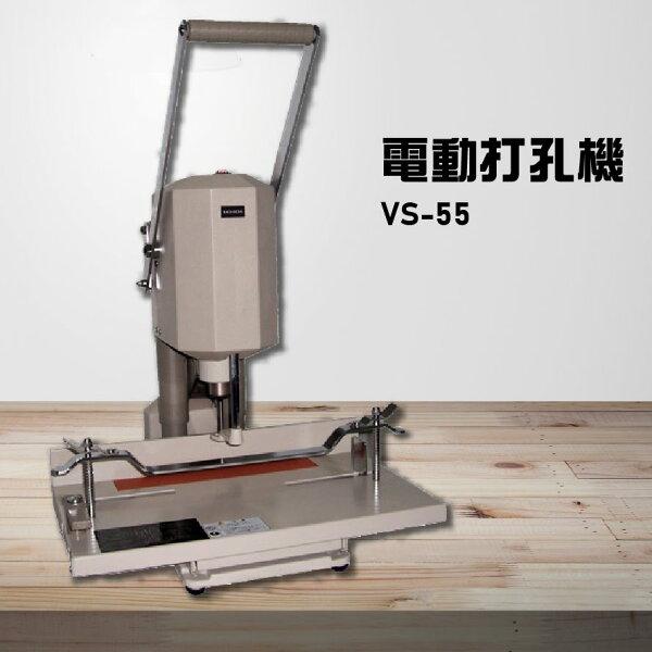 【辦公事務機器嚴選】UCHIDAVS-55手壓式電動打孔機膠裝包裝膠條印刷辦公機器日本製造