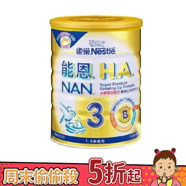 *雙12*整點特賣-雀巢 Nestle - 能恩HA3(水解蛋白配方)奶粉800g「1~3歲」- 6罐 0