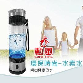 勳風 氫離子天然能量水素水隨行杯 HF-C005 (1台) 富氫水 水素水 負氫水 氫水杯 電解機 水素水杯 水素水機 負氫水
