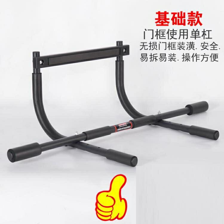 門上框單杠引體向上器家用室內單桿吊健身器材多功能架雙杠免打孔