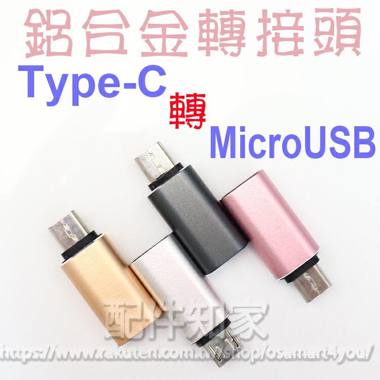 【Type C→MicroUSB】鋁合金 Type C 轉 Micro USB 傳輸充電 轉接頭/金屬/Android/HTC/三星/LG/ASUS-ZY