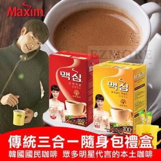 韓國 MAXIM 麥心 傳統三合一隨身包禮盒 (盒裝100包) 三合一咖啡 隨身包 禮盒 沖泡飲品【N101827】