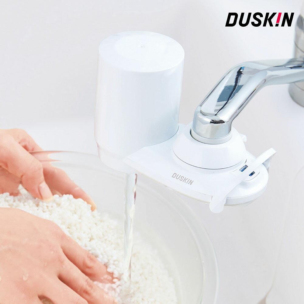 【雙12 SUPER SALE整點特賣12/8 21:00開賣】DUSKIN 日本高效能淨水器組 內含濾芯 可濾淨50℃熱水 輕易切換模式