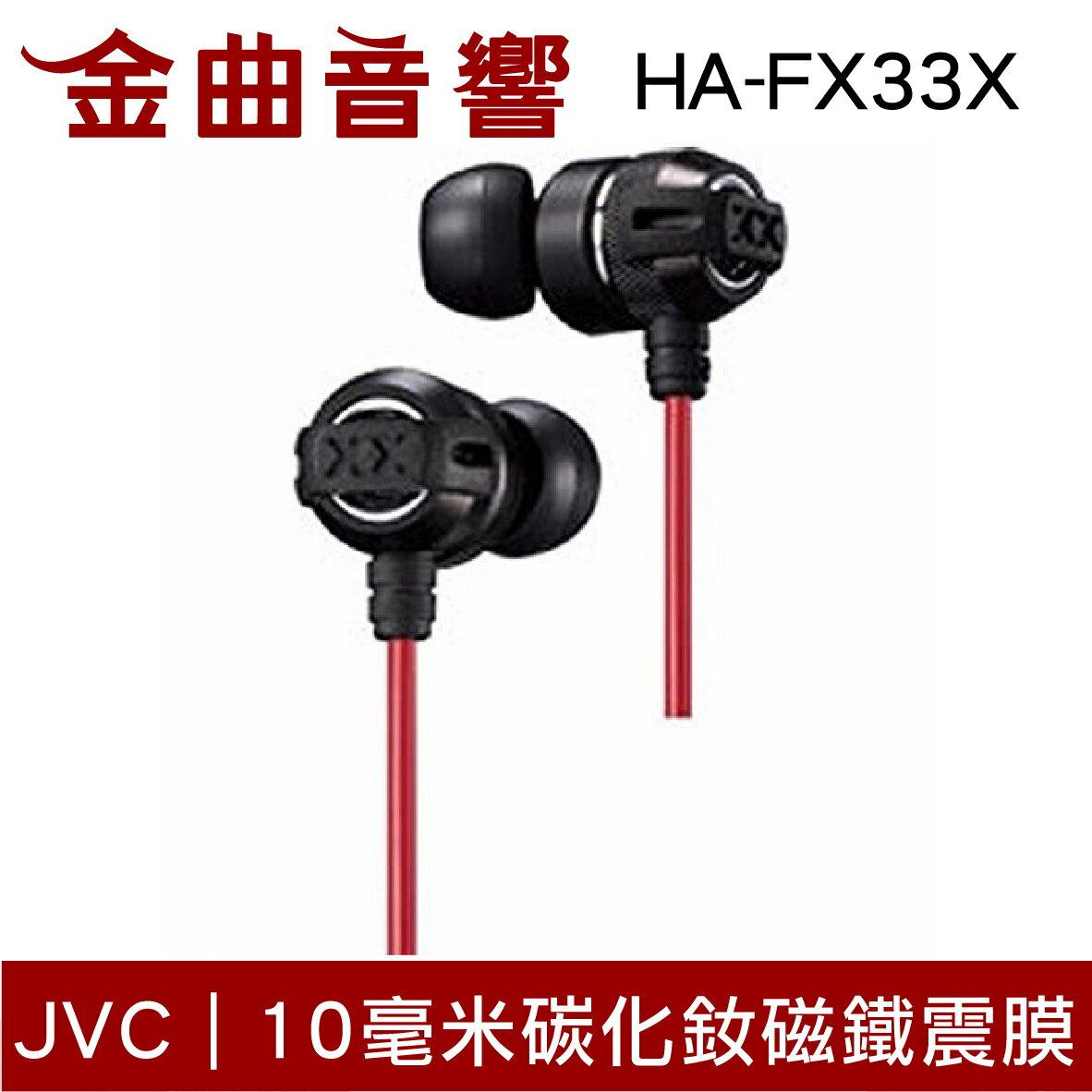 JVC 超重低音系列 HA-FX33X 噪音隔離 黑紅 耳道式耳機 | 金曲音響