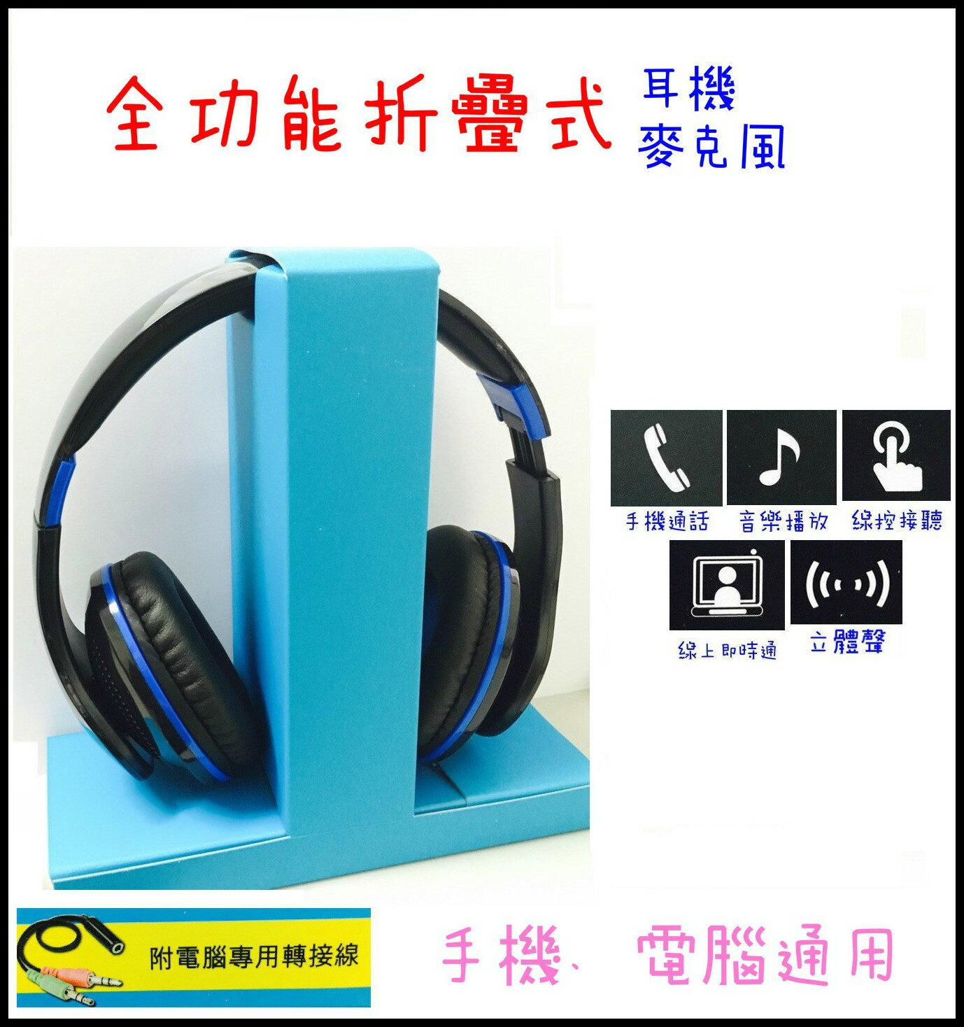 ❤含發票❤【KINYO-全新功能折疊式耳機】❤手機/平板/筆電/MP3/電玩/視訊/聊天/通訊/音樂/Skype❤