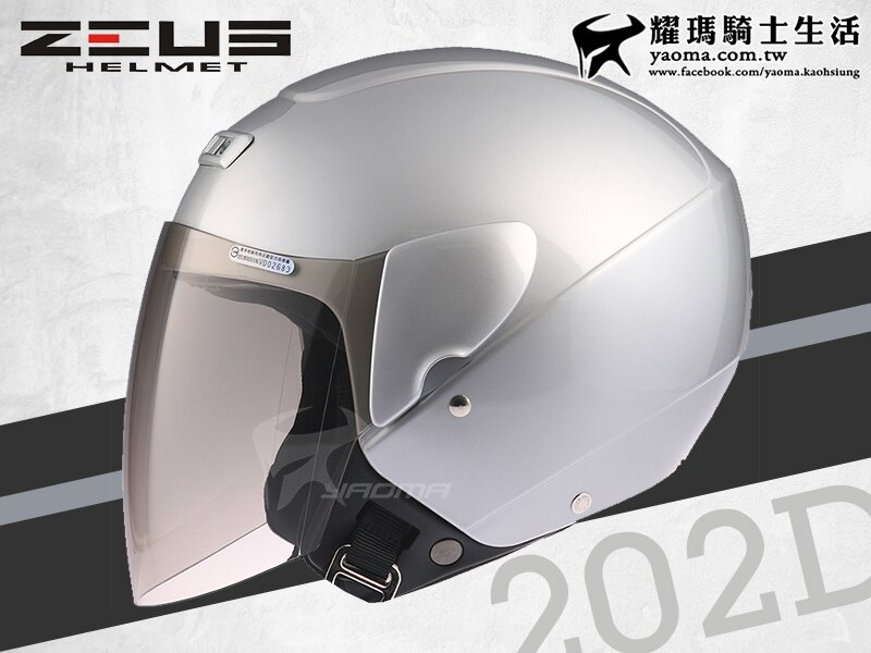 ZEUS安全帽 202D 銀 素色 3/4半罩帽【歐洲樣式平價入門帽】耀瑪騎士機車部品