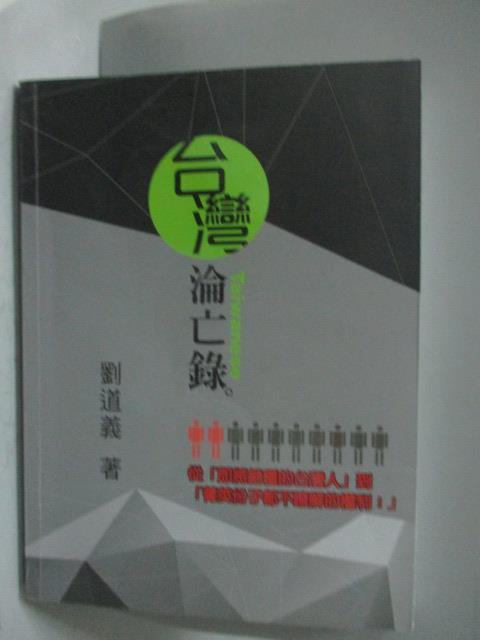 <br/><br/> 【書寶二手書T1/政治_YFJ】台灣淪亡錄_劉道義<br/><br/>