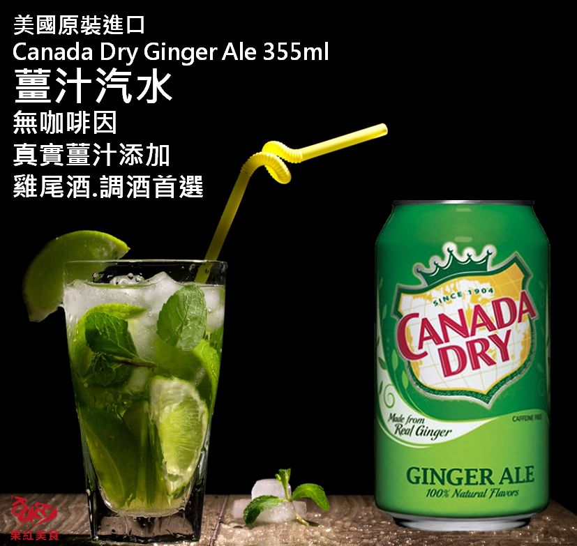 [果紅美食] 美國CANADA DRY GINGER ALE薑汁汽水355ml無咖啡因鋁罐裝碳酸飲料