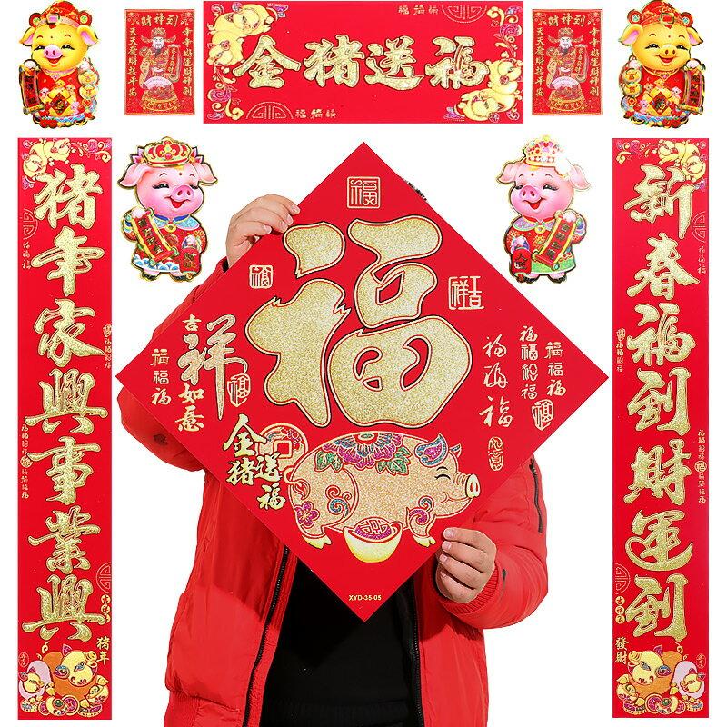 絨布春節對聯春聯豬年新年過年新春植絨裝飾布置用品創意年貨1入