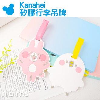NORNS【Kanahei矽膠行李吊牌】正版 卡娜赫拉 姓名牌 行李箱 識別證 卡套 證件套 P助兔兔