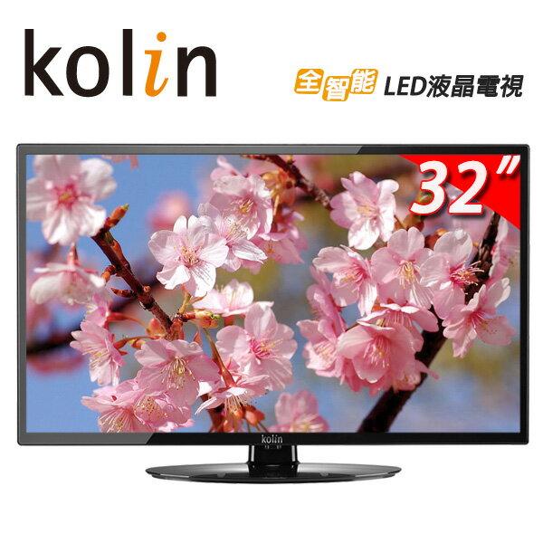 【限時特價❤】KOLIN歌林32吋LED液晶電視KLT-32EE01全新三年保固