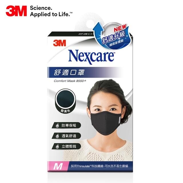 [寒流來襲,保暖備增] 3M 8550+舒適口罩升級款 M-黑色