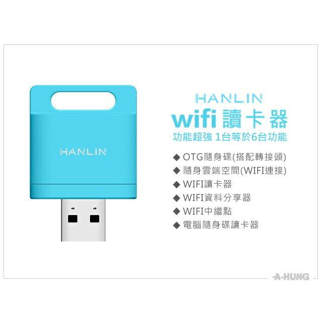 隨身WiFi無線讀卡器 資料分享器 讀卡機 無線網路分享器 OTG 隨身碟 Micro SD 記憶卡 WIFI 中繼器