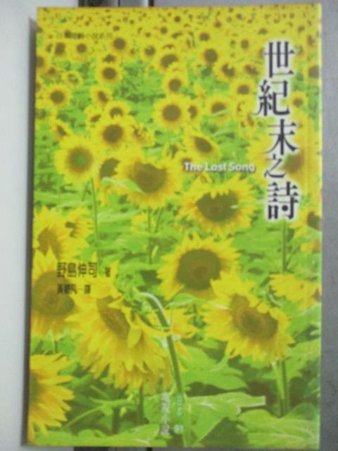 【書寶二手書T5/一般小說_HLQ】世紀末之詩-日本電視小說91_野島伸司