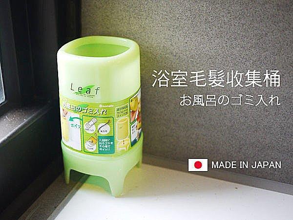 BO雜貨【SV3236】日本製 浴室毛髮收集器 垃圾桶 可濾水 頭髮收集 預防堵塞 收納桶