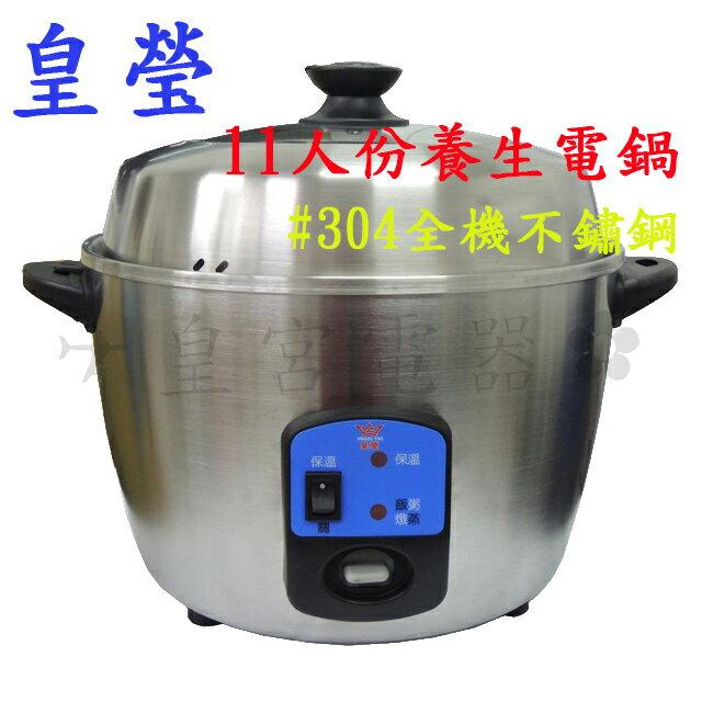 ✈皇宮電器✿皇瑩11人份養生電鍋 HY-510S #304全機不鏽鋼 加送-加高型蒸籠*1 台灣製造喔~
