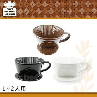寶馬牌陶瓷滴漏式咖啡濾器1-2人用需搭配咖啡濾紙-大廚師百貨