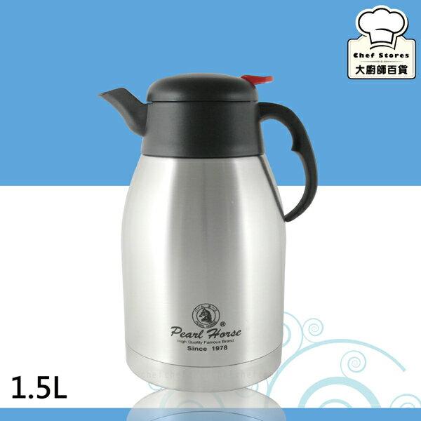 寶馬牌保溫壺不鏽鋼咖啡壺1.5L保冷壺長效保溫-大廚師百貨