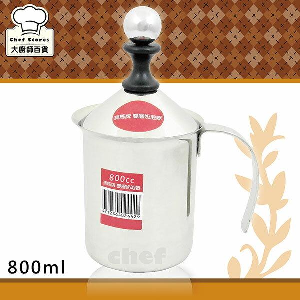 寶馬牌不銹鋼雙層奶泡器800ml奶泡壺拉花杯-大廚師百貨