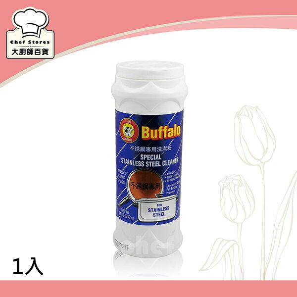 牛頭牌百福樂不鏽鋼專用洗潔粉可清除水垢及污膜-大廚師百貨