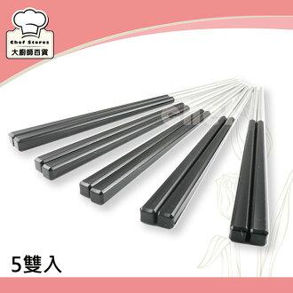 牛頭牌彩晶鋼筷不銹鋼筷子5雙入/組黑色方頭筷不滾動-大廚師百貨