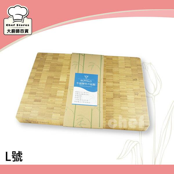 牛頭牌砧板全炭化毛竹砧板切菜板大生熟食雙面使用-大廚師百貨