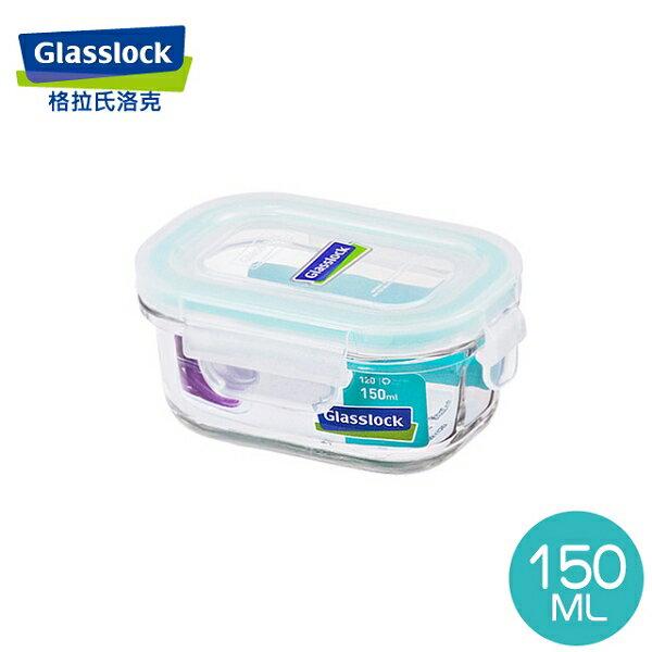 Glass Lock 強化玻璃保鮮盒韓國製長型150ml~RP520嬰兒副食品分裝盒~大廚